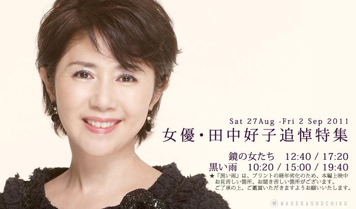早稲田松竹□2011/8/27~2011/9/2...