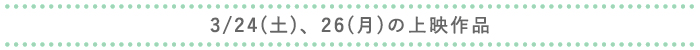 3/24・3/26上映作品