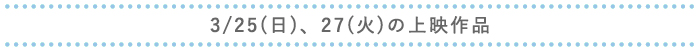 3/25・3/27上映作品